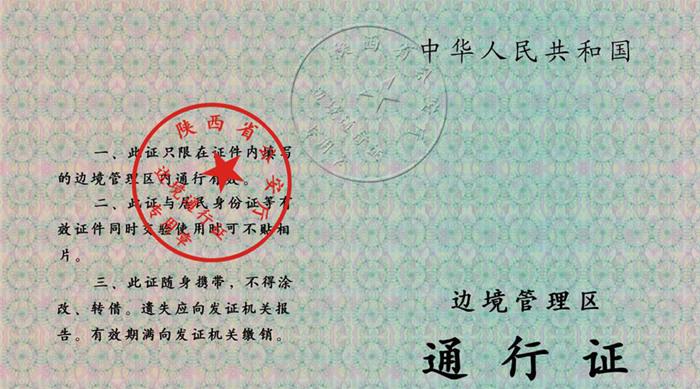 香港人边防证在哪里办理?