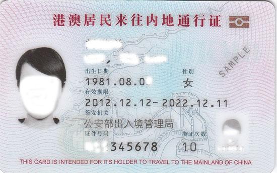 香港去西藏旅游需要携带回乡证