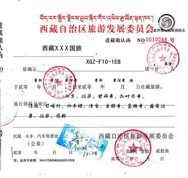 外国人进藏许可证