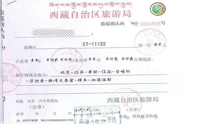 外国人去西藏旅游可以在北京办理入藏函吗?